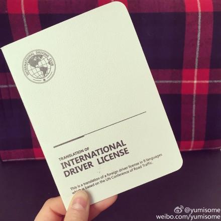 国际驾照翻译认证件