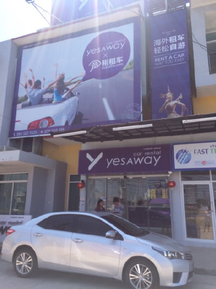 yesaway的门店有大大的租租车海报