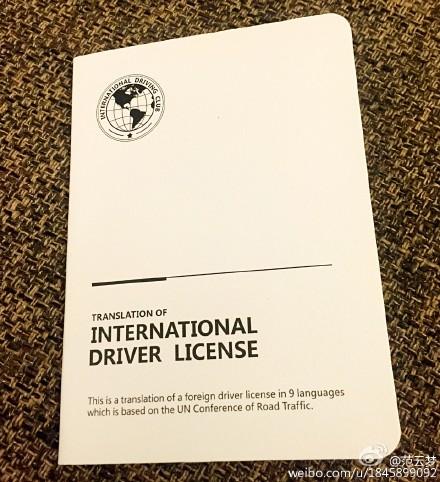国际驾照翻译认证件--租租车