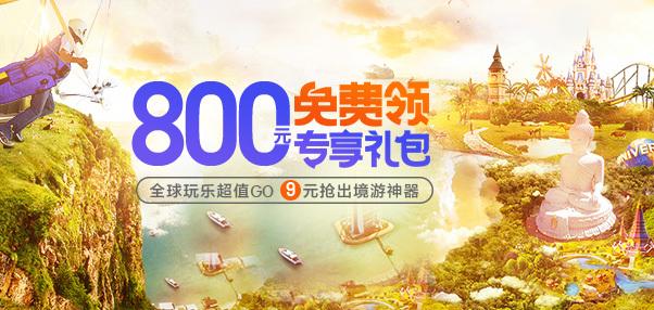 800元现金券大放送2.0-PC公证处