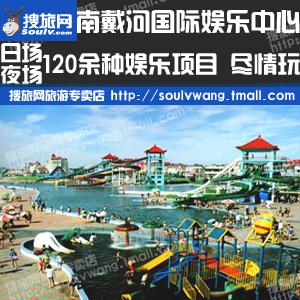 南戴河国际娱乐中心 海上乐园门票 秦皇岛 北戴河/南戴河旅游景点