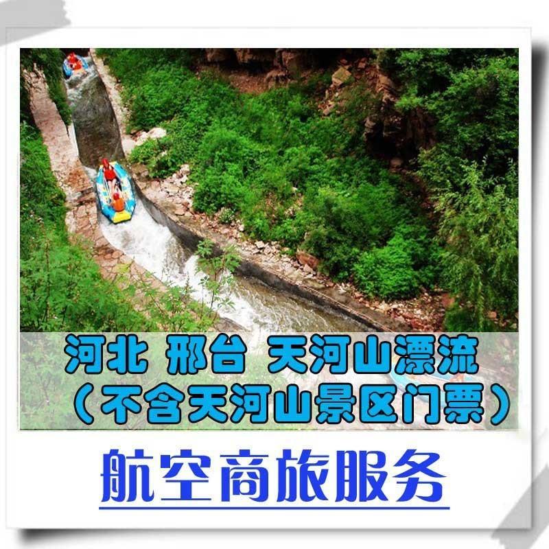 河北 邢台 天河山漂流(不含天河山景区门票) 超值特价优惠