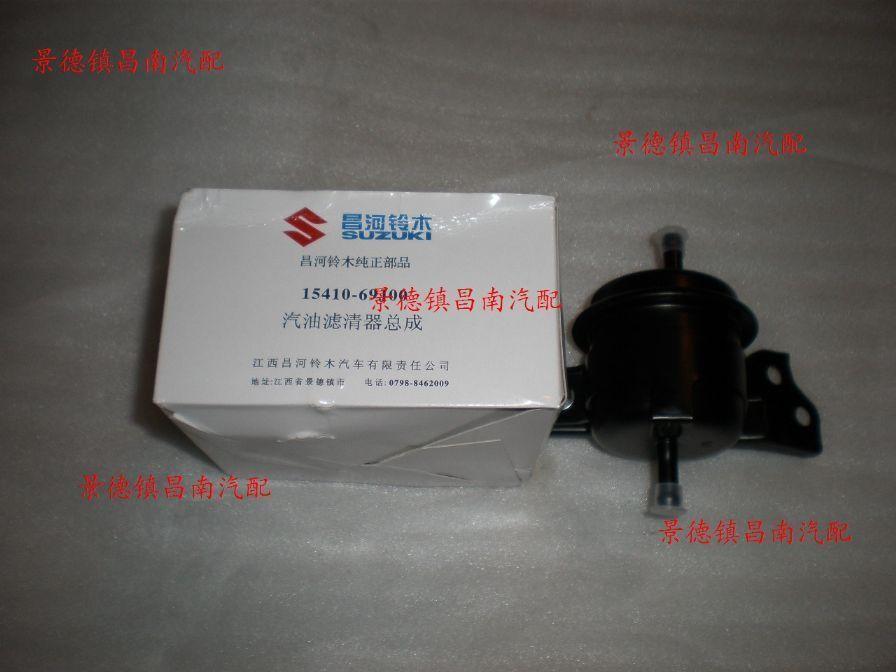 北斗星 爱迪尔f10 da465 汽油格 汽油滤 汽油滤清器(河南平和)