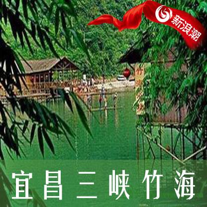 湖北宜昌三峡竹海门票 宜昌旅游景点门票 电子票景区取票