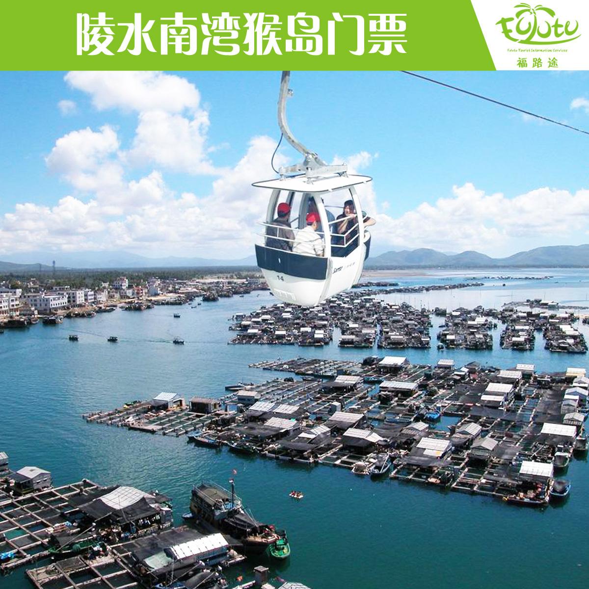 福路途海南旅游 三亚陵水南湾猴岛门票含跨海缆车景区