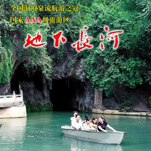 【兰溪地下长河门票】浙江金华兰溪景点旅游门票订房