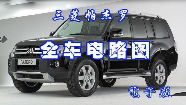 三菱 速跑 帕杰罗 电子版高清 汽车,全车电路图 只收资料整理费