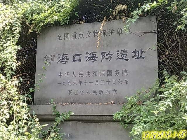 镇海招宝山景区风景区门票 中国防空博览园门票 联票!