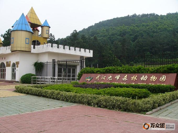 武汉 九峰山野生动物园门票 武汉青苹果乐园 大学生欢乐时间门票