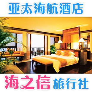 三亚酒店预订/亚太国际会议中心/海航度假酒店/山景房
