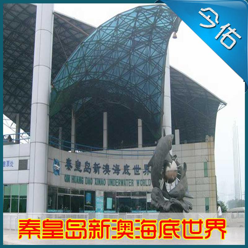 秦皇岛新澳海底世界门票 新澳海底世界 海豚表演馆联票 电子票