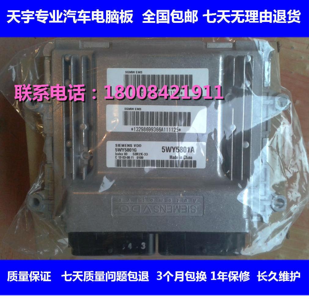 五菱之光五菱扬光6371汽车发动机电脑板西门子5wy5801a原厂包邮