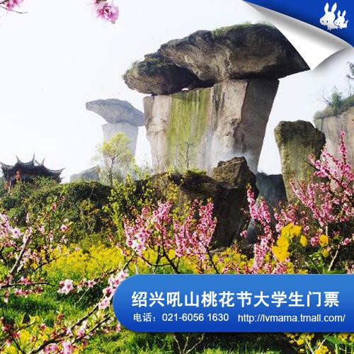 【驴妈妈】绍兴吼山风景区 桃花节成人电子优惠门票/特惠学生票