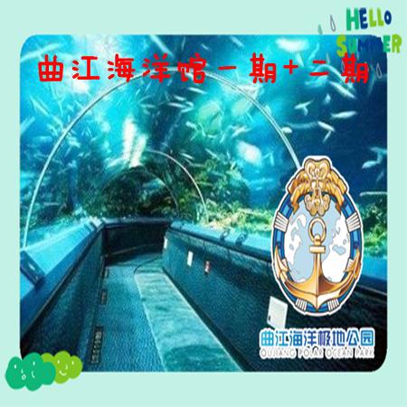西安曲江海洋馆一期 极地公园二期门票 节假日通用 赠