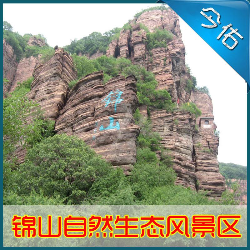 河北石家庄锦山自然生态风景区门票 锦山自然风景区套票 电子票