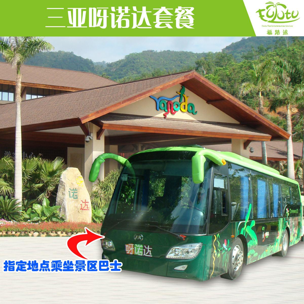 海南旅游 三亚呀诺达热带雨林套餐票电瓶车景区大巴接送自由行