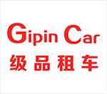 Gipin Car简介