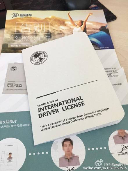 租租车提供的驾照国际翻译认证件